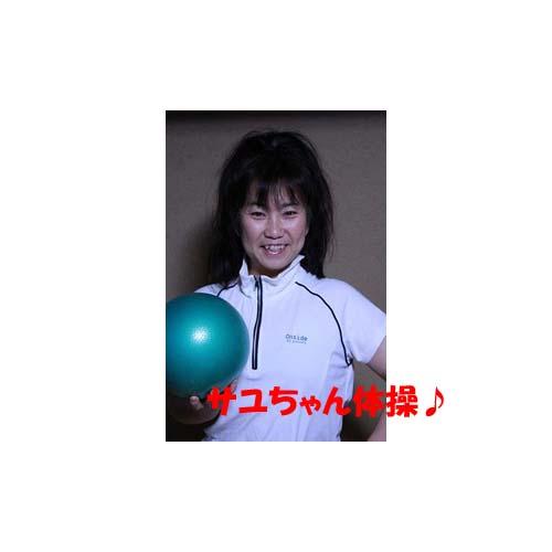 サユちゃん体操