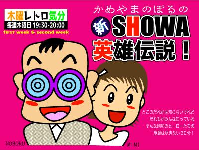 木曜レトロ気分/かめやまのぼるの新SHOWA英雄伝説